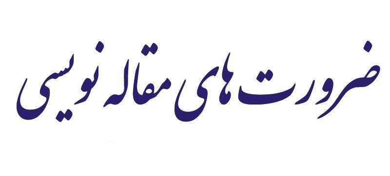 ضرورت های مقاله نویسی