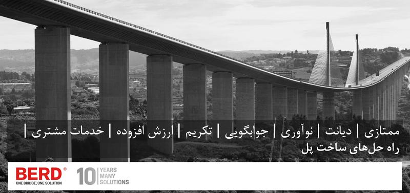 روش های پیشرفته ساخت پل های بتنی